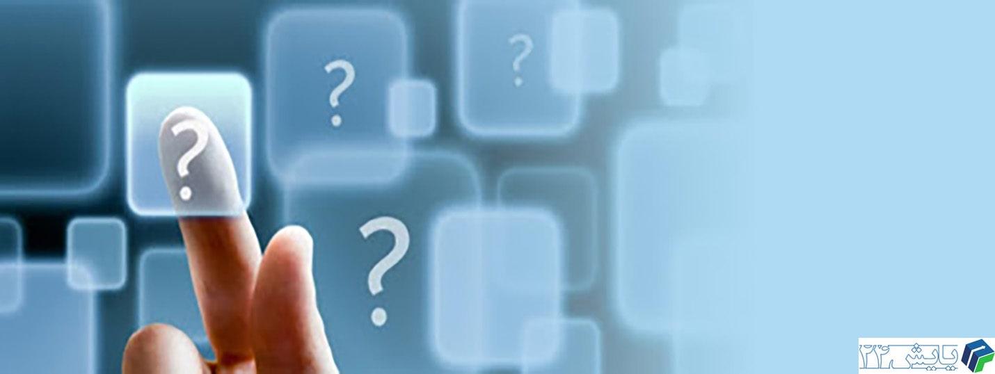 سوالات پرتکرار از کلینیک کسب و کار پایش